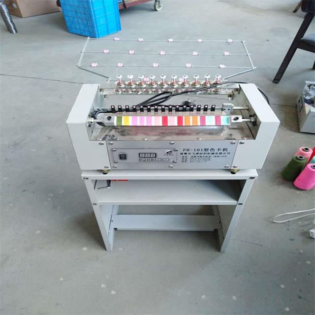 https://www.feihu-machine.com/img/fh_25_simple_easy_operate_yarn_color_card_machine.jpg
